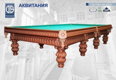 Бильярдний стол Аквитания