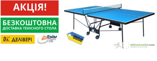 Безкоштовна доставка тенісного столу GSI-Sport